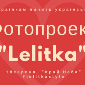 """Фотографія в стильній вишиванці: """"Lelitka"""" запрошує жінок для участі в фотопроекті"""